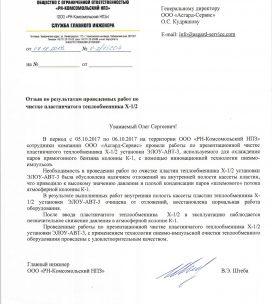Благодарственное письмо - Комсомольский НПЗ