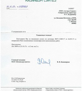 Благодарсвенное письмо - КАЗАНЬОРГСИНТЕЗ