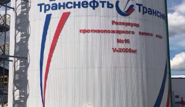 Резервуар Транснефть