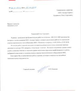 Благодарственное письмо от НК Лукойл