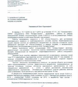 Благодарственное письмо от ГАЗПРОМНЕФТЬ-ОНПЗ