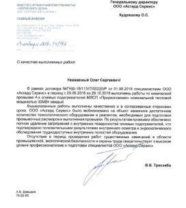 ГАЗПРОМНЕФТЬ-ШЕЛЬФ Отзыв о компании АСГАРД-Сервис