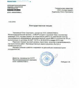 ООО Биаксплен (СИБУР-холдинг)