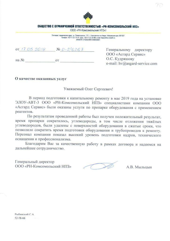 Отзыв о качестве оказанных услуг от ООО «РН-Комсомольский НПЗ»