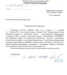 Отзыв о качестве оказанных услуг от АО «Сызранский НПЗ»